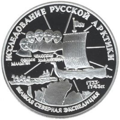 3 рубля 1995 Челюскин