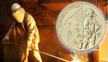 Банк России 30 июня 2020 года выпускает в обращение памятную монету серии «Человек труда».