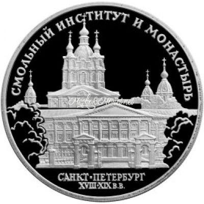 3 рубля 1994 Смольный институт и монастырь