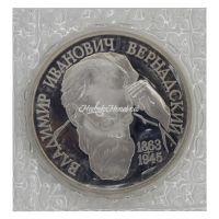1 рубль 1993 Вернадский PROOF
