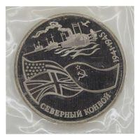 3 рубля 1992 Северный конвой (в запайке) PROOF