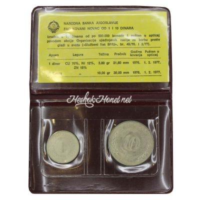 Югославия Набор 2 монеты 1 и 10 динаров 1975 Продовольственная программа - ФАО