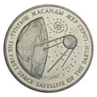 Казахстан 50 тенге 2007 Первый искусственный спутник Земли (Космос)