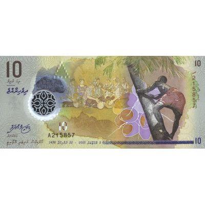 Банкнота Мальдивы 10 руфий 2015