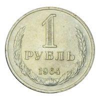 1 рубль 1964 UNC