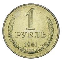 1 рубль 1961 UNC