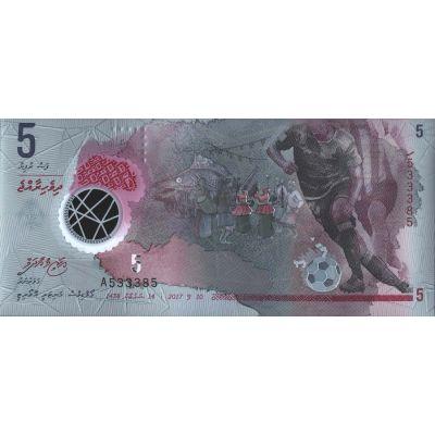 Банкнота Мальдивы 5 руфий 2017