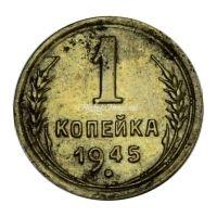 1 копейка 1945 F
