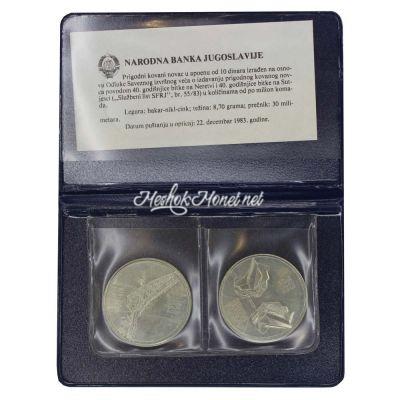 Югославия Набор 2 монеты 10 динаров 1983 40 лет битве на реке Сутьеска и реке Неретва