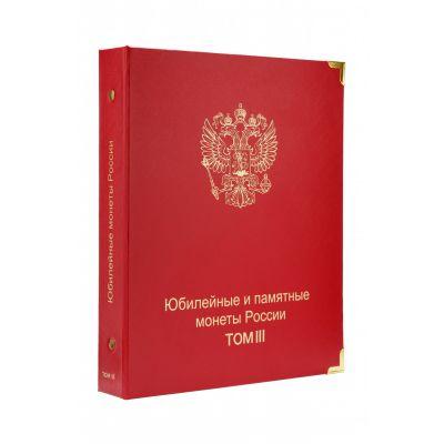 Обложка Юбилейные и памятные монеты России том III