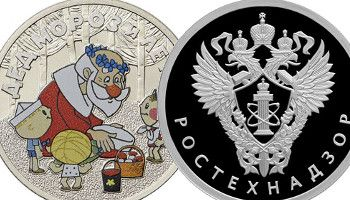 Банк России 5 ноября 2019 года выпускает в обращение памятные монеты