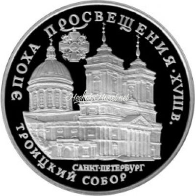 3 рубля 1992 Троицкий собор, Санкт-Петербург