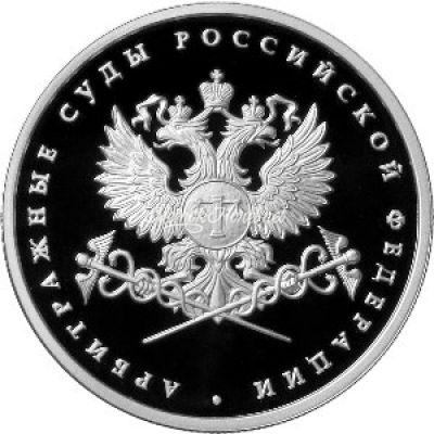 1 рубль 2012 Арбитражные суды РФ
