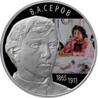 2 рубля 2015 Серов