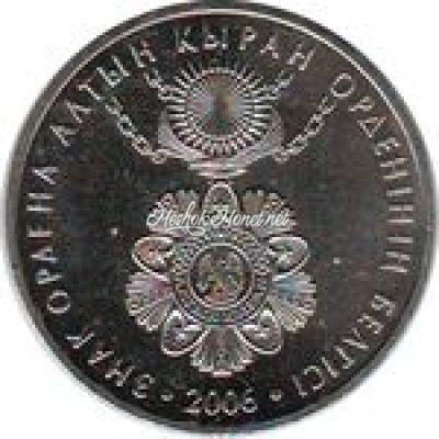 Казахстан 50 тенге 2006 Знак ордена Алтын Кыран