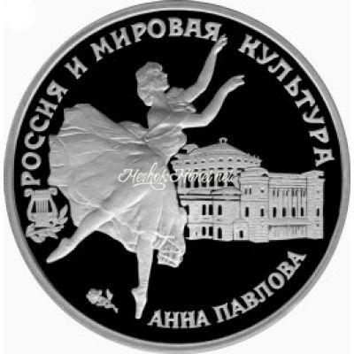 3 рубля 1993 Анна Павлова
