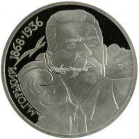 1 рубль 1988 Горький PROOF