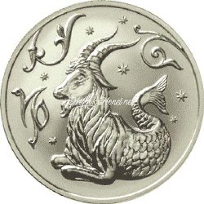 2 рубля 2005 Козерог
