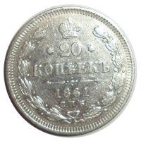 20 копеек 1861 СПБ