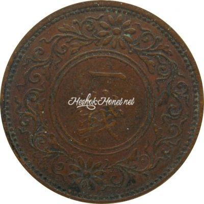 Япония 1 сен 1922 8