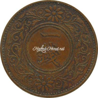 Япония 1 сен 1938 Y47