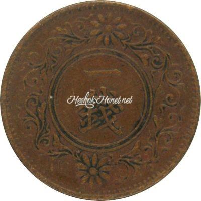 Япония 1 сен 1920