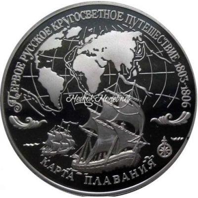3 рубля 1993 Карта плавания