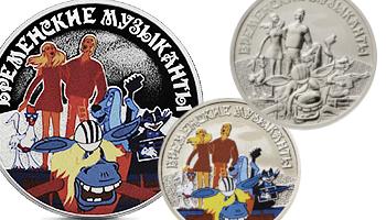 Выпускаются памятные монеты, посвященные мультфильму «Бременские музыканты»