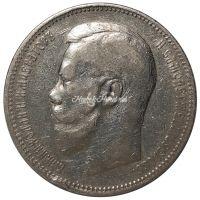1 рубль 1896 АГ