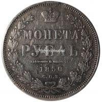 1 рубль 1850 СПБ ПА