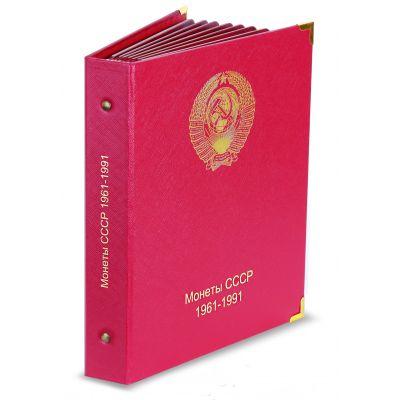 Альбом для монет СССР регулярного чекана 1961-1991 по годам
