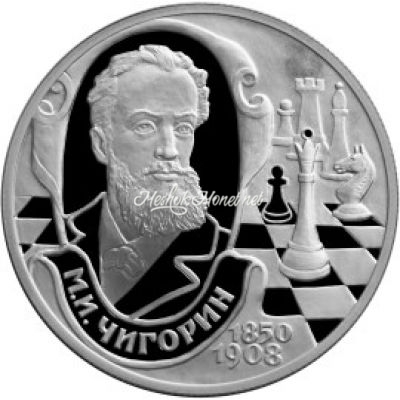 2 рубля 2000 Чигорин