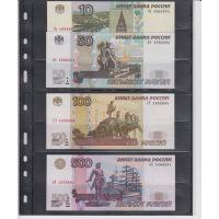 Подборка банкнот 10, 50, 100, 500 рублей с красивыми одинаковыми номерами и разными сериями 4 штуки. Радар 59756013
