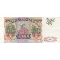Банкнота Россия 50 000 рублей 1993 БРАК