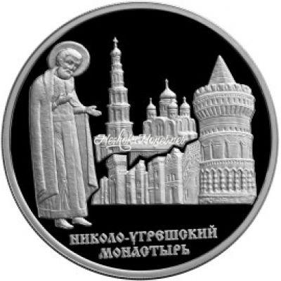 3 рубля 2000 Николо-Угрешский монастырь