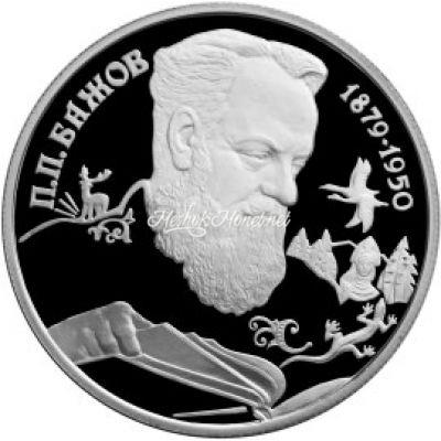2 рубля 1994 Бажов