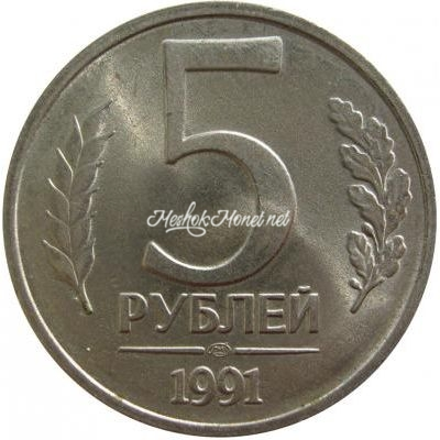 5 рублей 1991 ЛМД ГКЧП