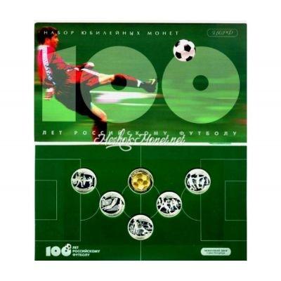 Набор 1 рубль 100 лет Российского футбола 1997 в буклете