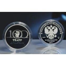 Банк России 12 октября 2021 года выпускает в обращение памятную серебряную монету