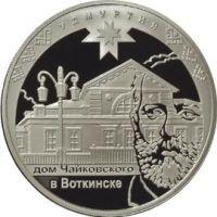 3 рубля 2008 Удмуртия