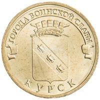 10 рублей 2011 ГВС Курск