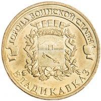 10 рублей 2011 ГВС Владикавказ