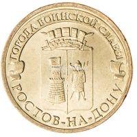 10 рублей 2012 ГВС Ростов-на-Дону