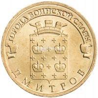 10 рублей 2012 ГВС Дмитров