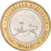 10 рублей 2013 Северная Осетия-Алания