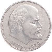 1 рубль 1970 100 лет со дня рождения Ленина