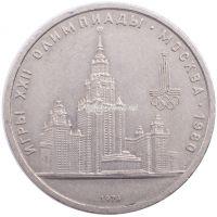 1 рубль 1979 МГУ
