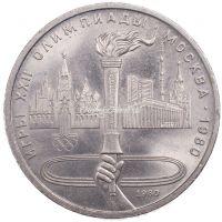 1 рубль 1980 Факел