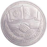 1 рубль 1981 СССР–Болгария