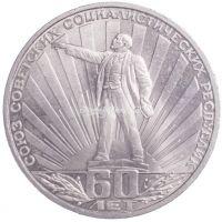 1 рубль 1982 60 лет образования СССР